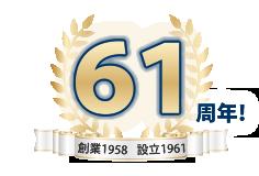 日栄倉庫は2019年で創業61周年