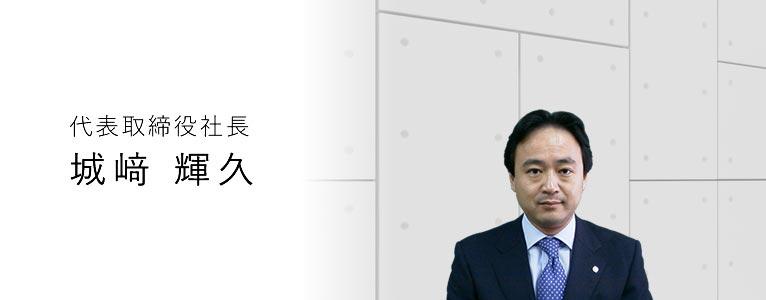 日栄倉庫株式会社 代表取締役社長 城崎輝久