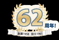 日栄倉庫は2020年で創業62周年