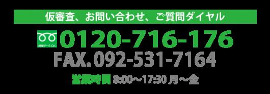 仮審査・お問い合わせ・ご相談ダイヤル 0120-716-176