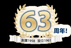 日栄倉庫は2021年で創業63周年